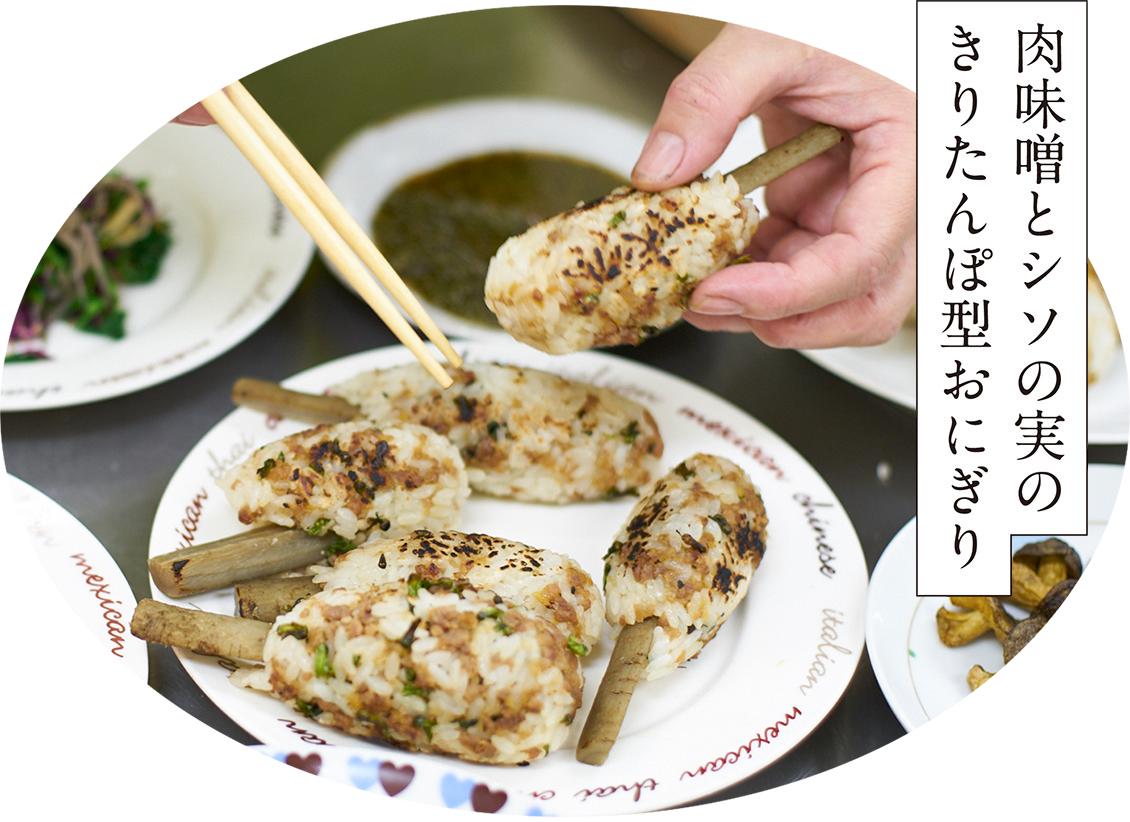 【肉味噌とシソの実のきりたんぽ型おにぎり】