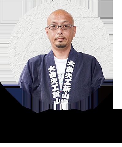 Lecturers Mr. Yoshihiro Niiyama, Omagari Hanabi Kagaku Kogyo Ltd.