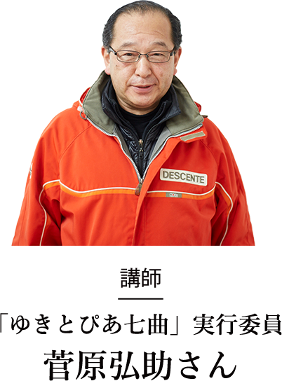 講師 「ゆきとぴあ七曲」実行委員 菅原弘助さん