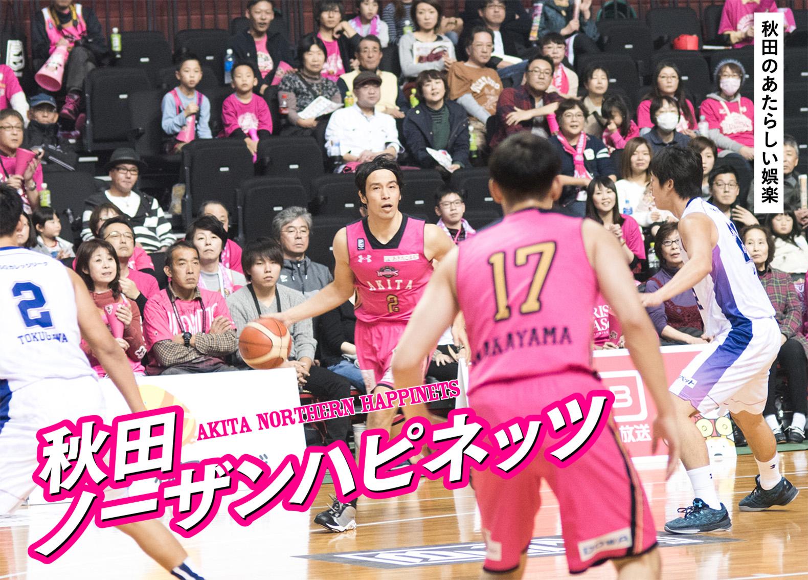 秋田の新しい娯楽「秋田ノーザンハピネッツ」