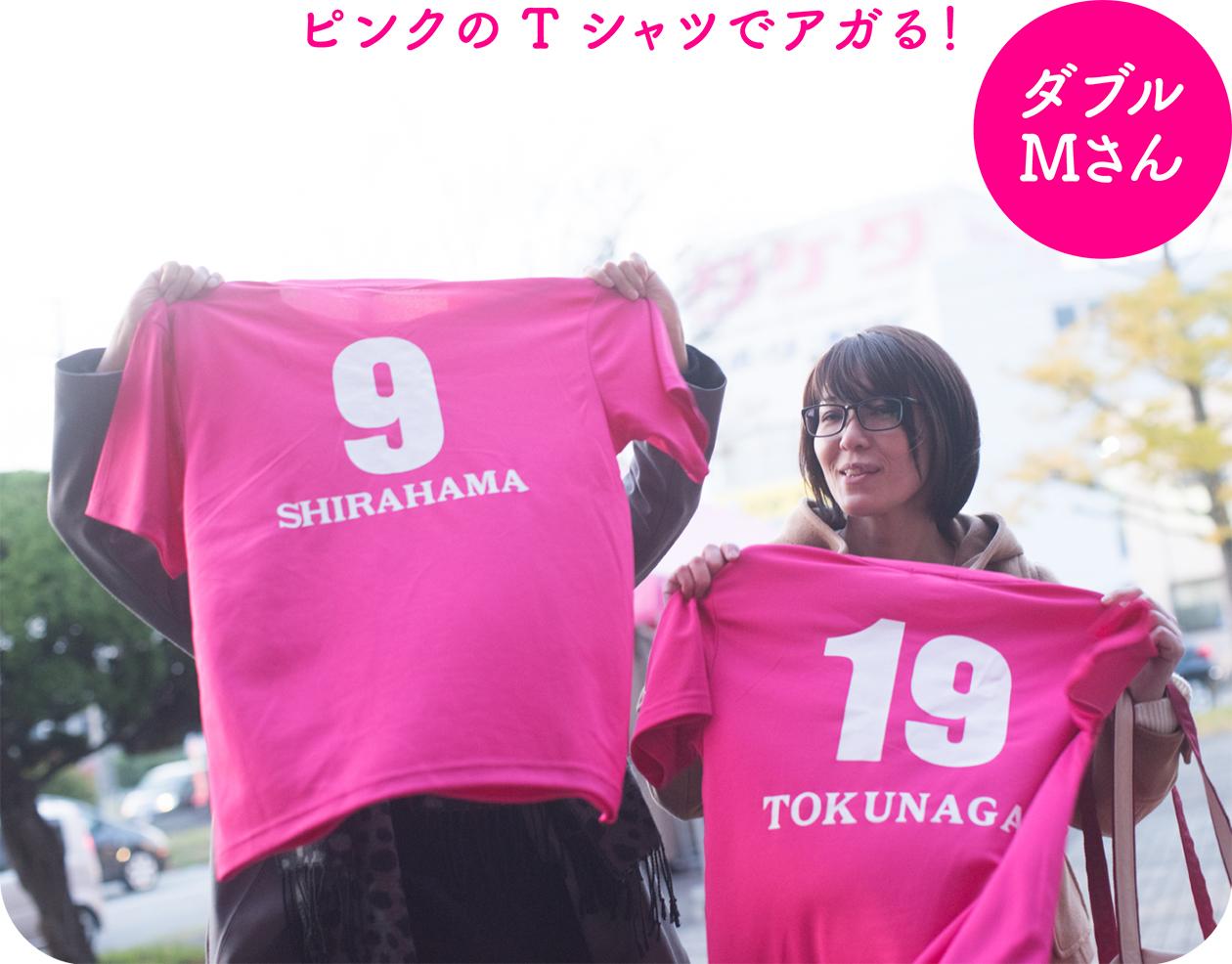 ピンクのTシャツでアガる!
