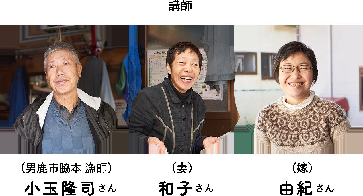 講師 男鹿市脇本 漁師 小玉隆司 さん 妻 和子さん 嫁 由紀さん