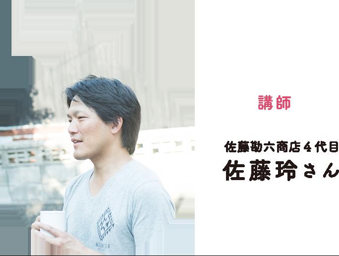 講師 佐藤勘六商店4代目 佐藤玲さん