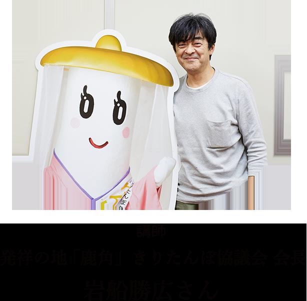 講師 発祥の地「鹿角」きりたんぽ協議会 会長 岩船勝広さん