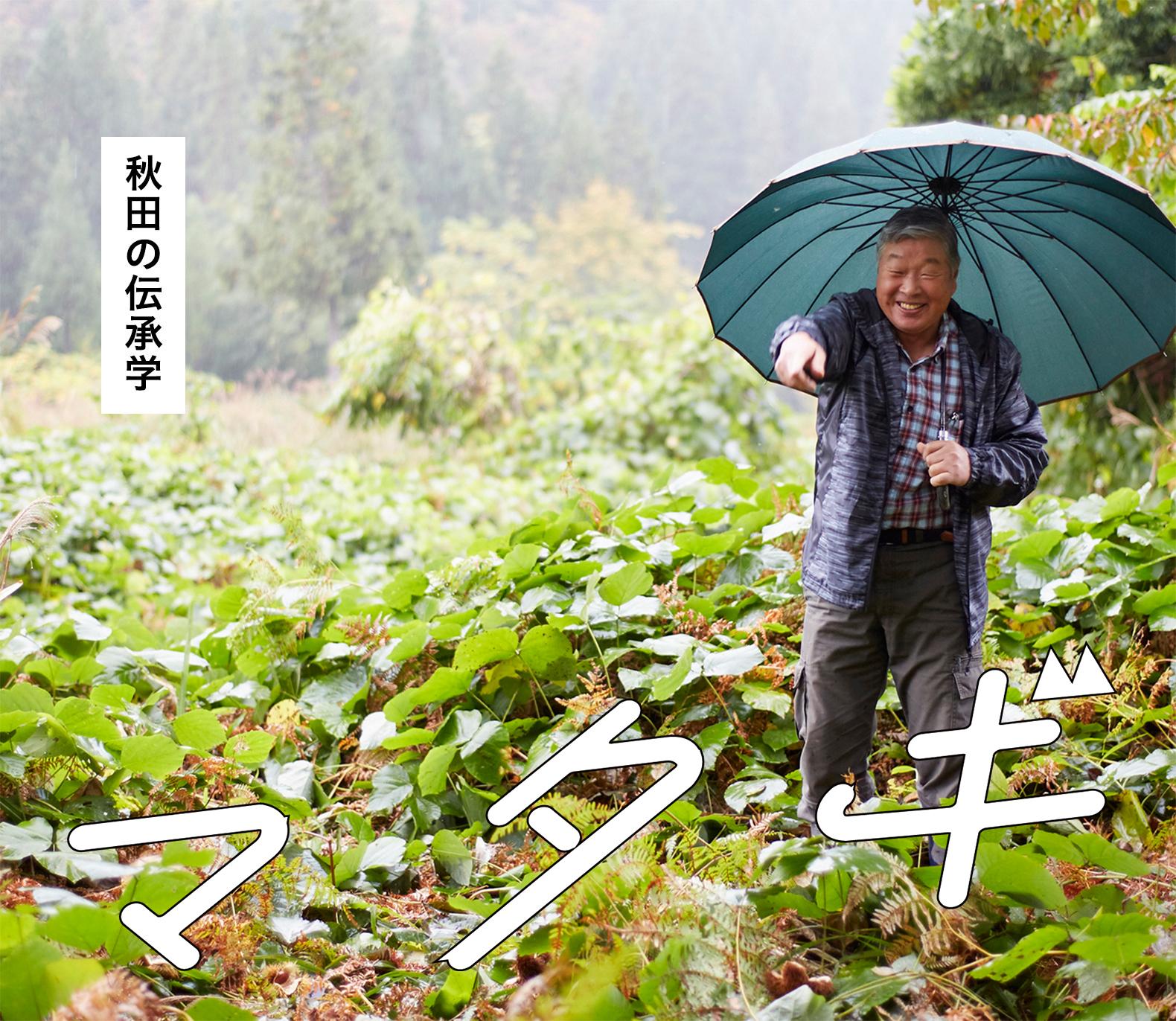 秋田の伝承学「マタギ」