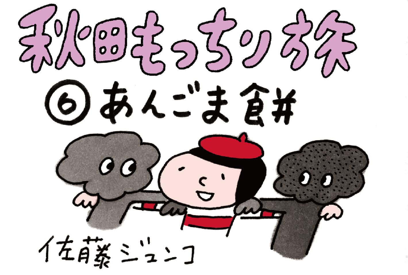 秋田もっちり旅⑥あんごま餅