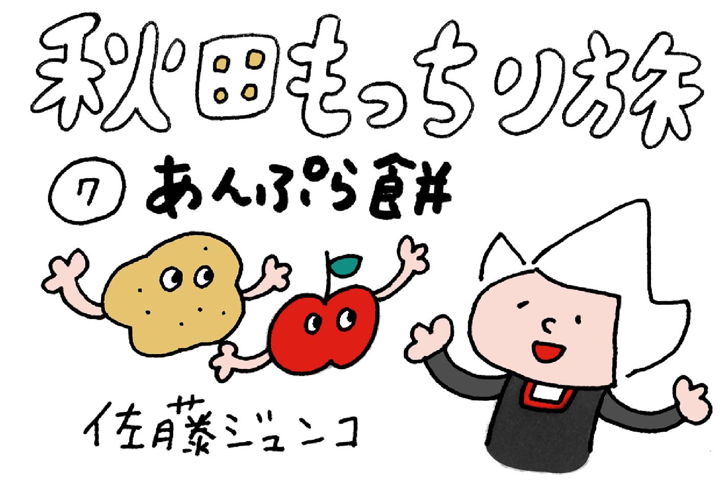 秋田もっちり旅⑦あんぷら餅