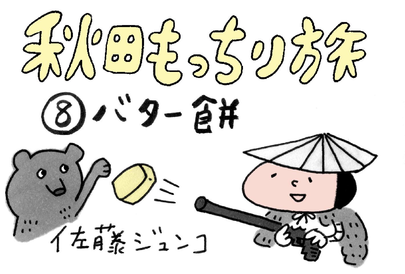 秋田もっちり旅⑧バター餅