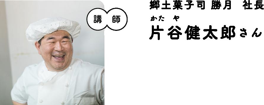 講師 郷土菓子司 勝月 社長 片谷健太郎さん