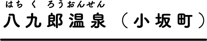 八九郎温泉(小坂町)
