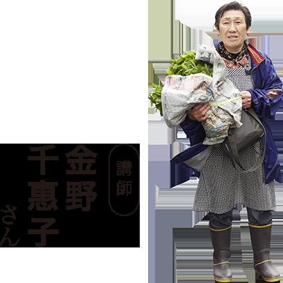 講師 金野千惠子さん