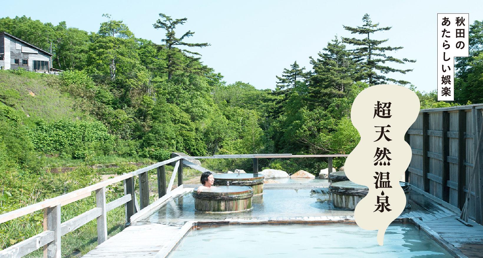 秋田の新しい娯楽 超天然温泉