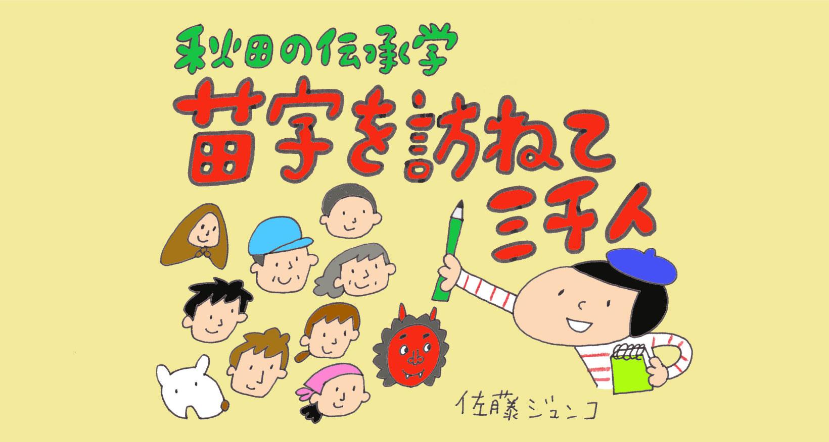秋田の伝承学 苗字を訪ねて三千人
