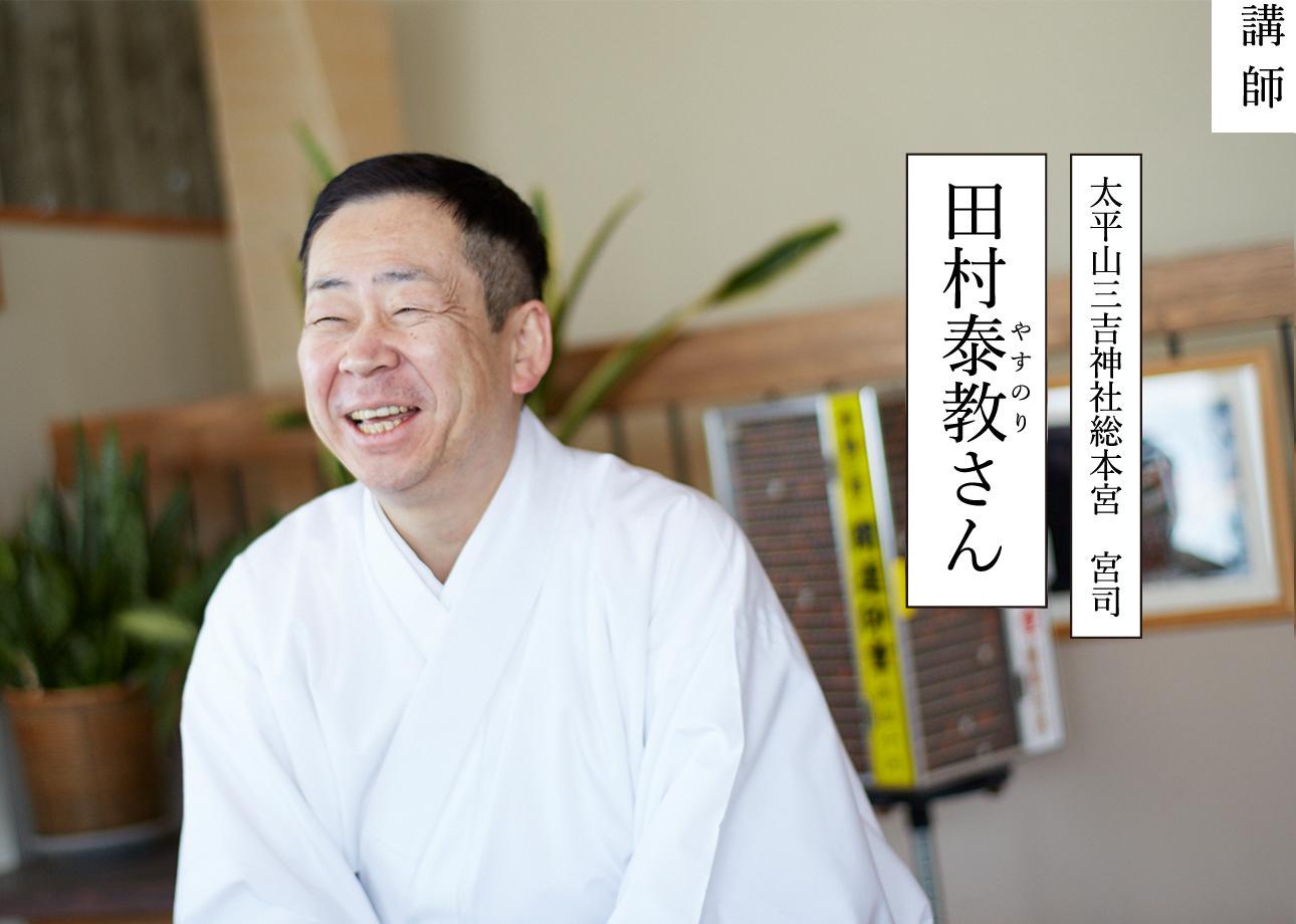 講師 太平山三吉神社総本宮 宮司 田村泰教さん