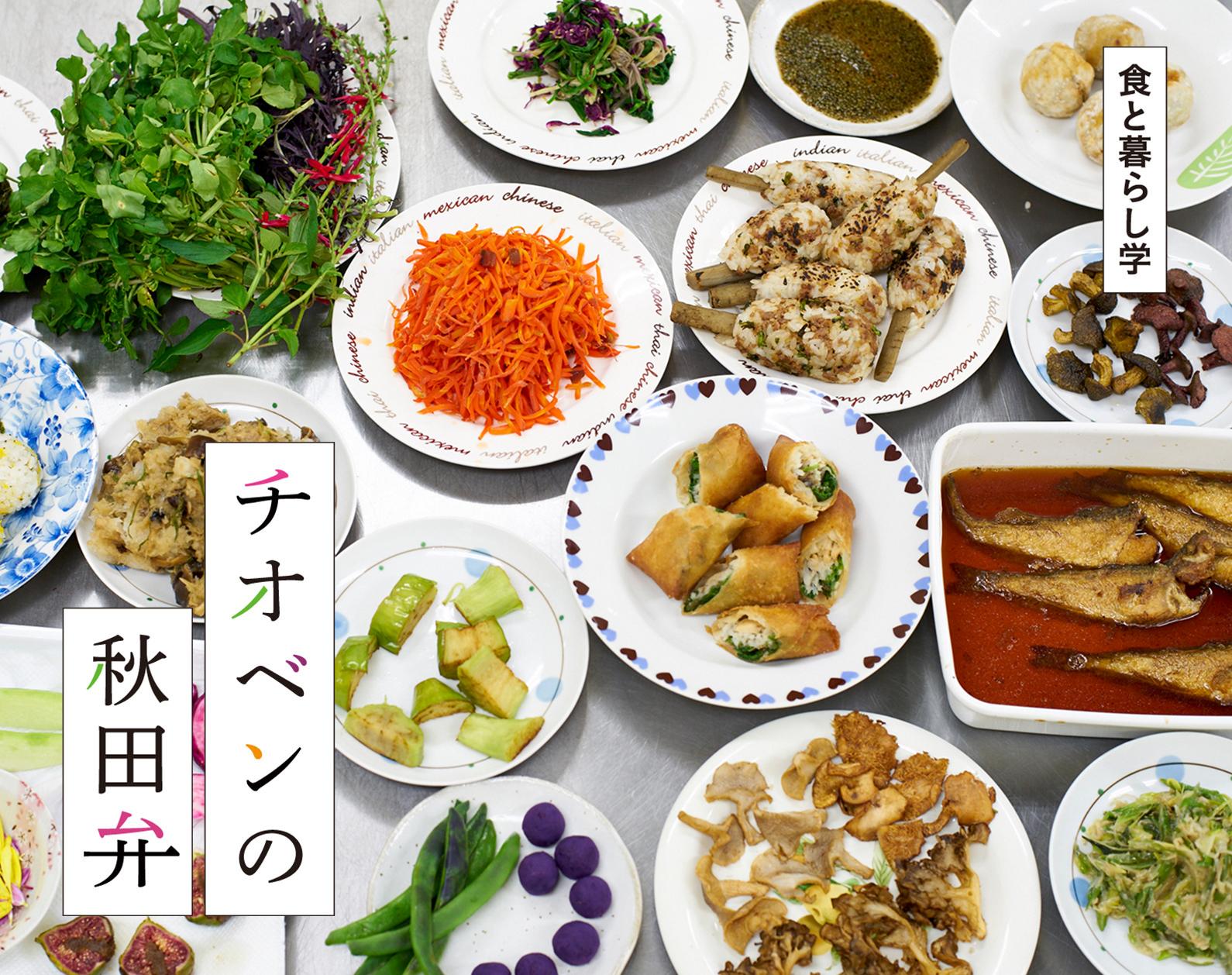 食と暮らし学 チオベンの秋田弁