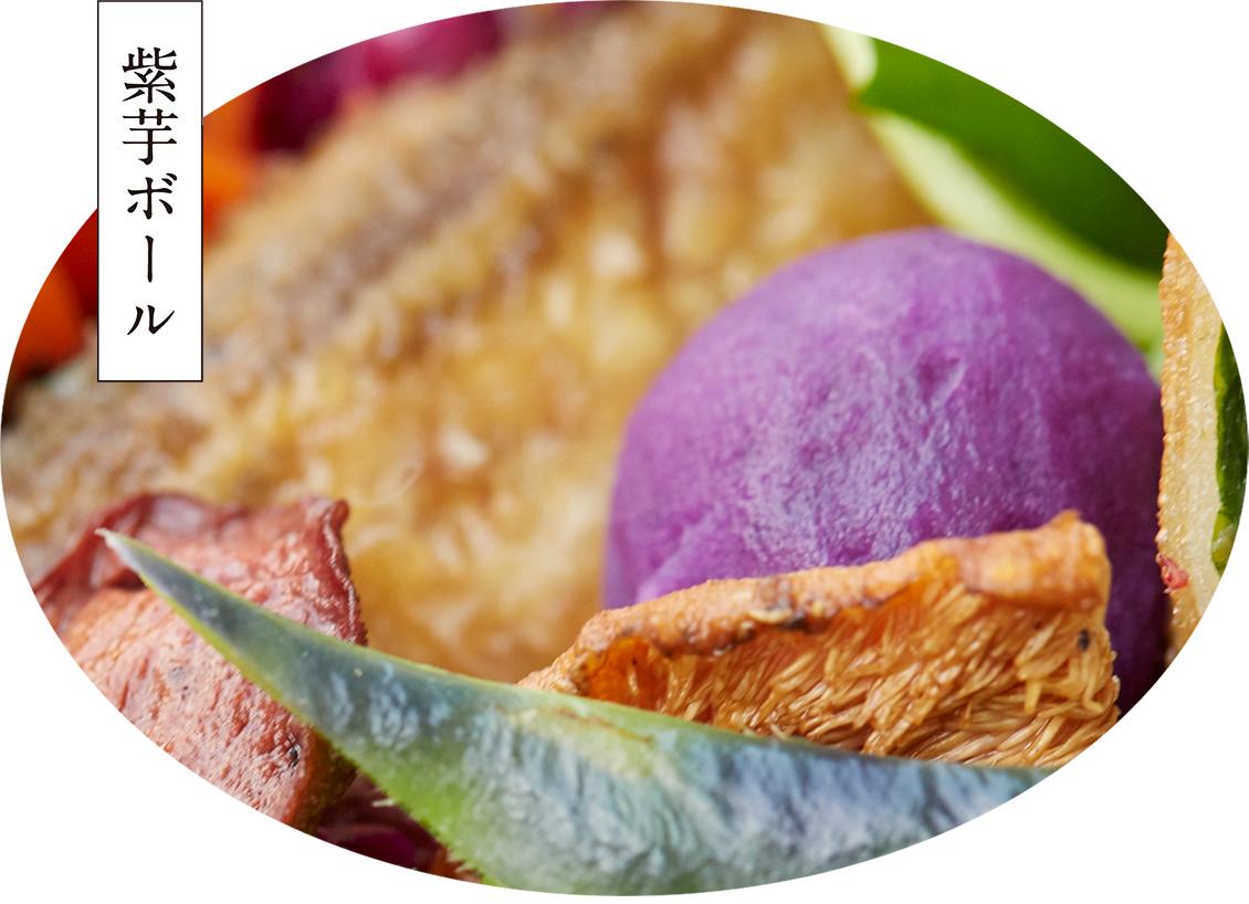 【紫芋ボール】