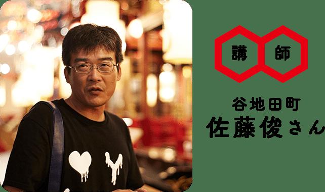 講師 谷地田町 佐藤俊さん