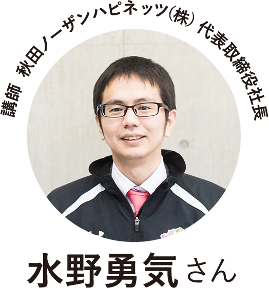 講師 秋田ノーザンハピネッツ(株) 代表取締役社長 水野勇気さん