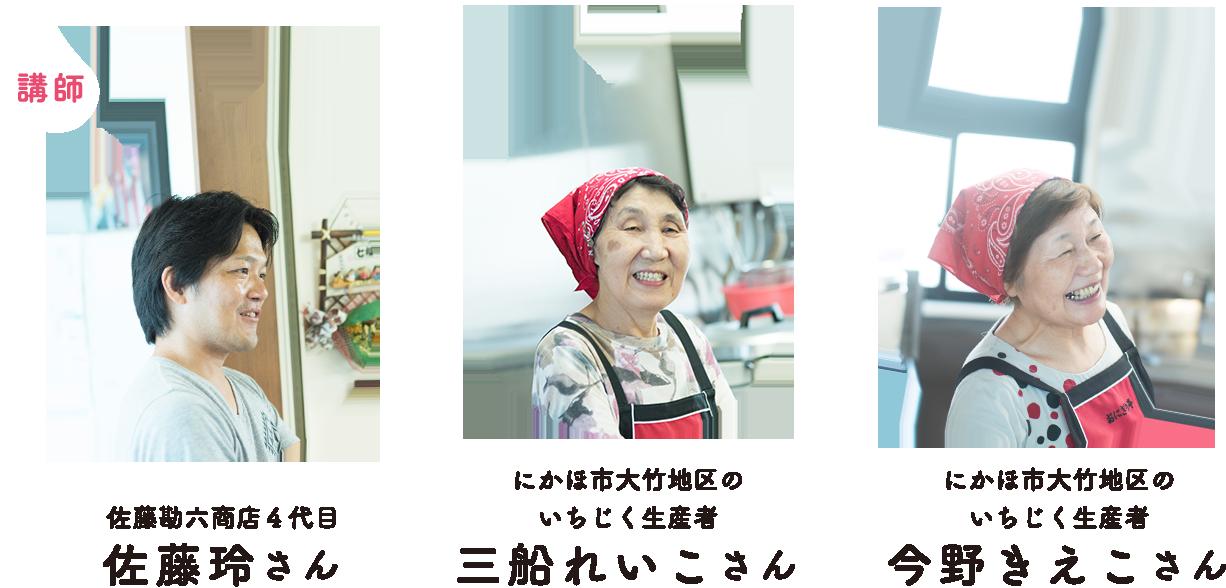 講師 佐藤勘六商店4代目 佐藤玲さん、にかほ市大竹地区のいちじく生産者 三船れいこさん、今野きえこさん