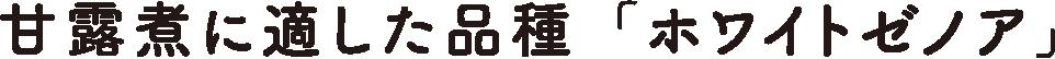 甘露煮に適した品種「ホワイトゼノア」