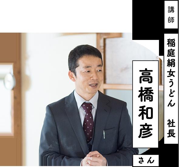 講師 稲庭絹女うどん 社長 高橋和彦さん
