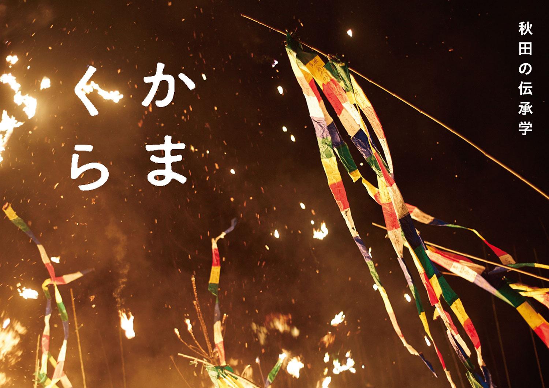 秋田の伝承学 かまくら