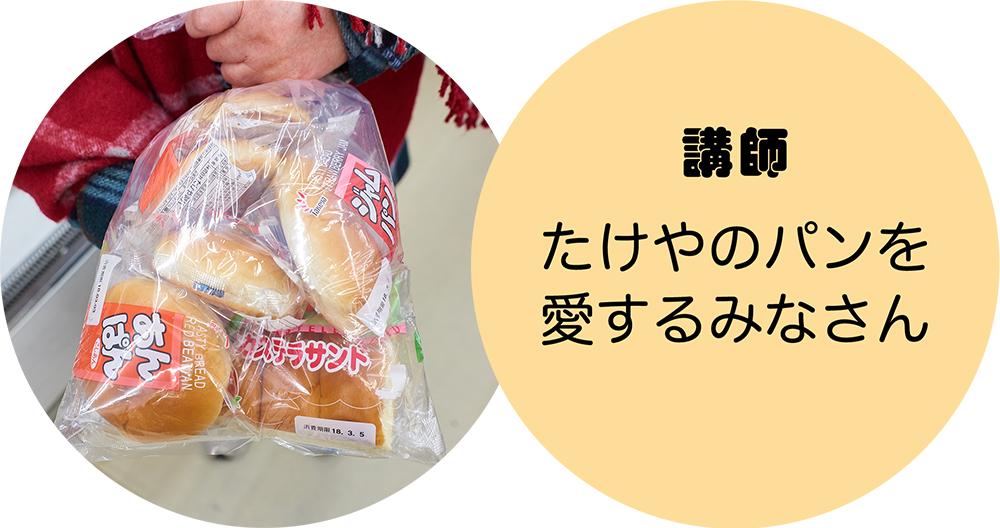 講師 たけやのパンを愛するみなさん