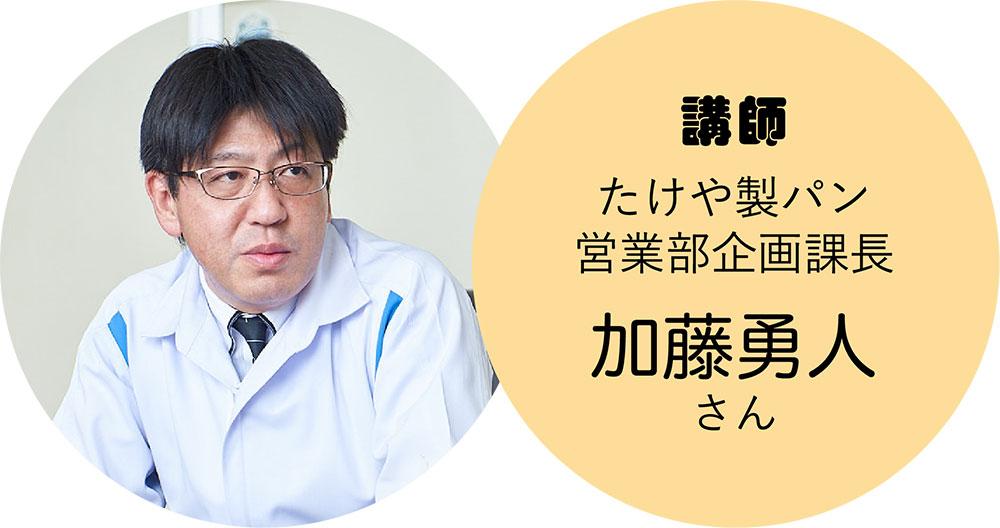 講師 たけや製パン 営業企画部 加藤勇人さん