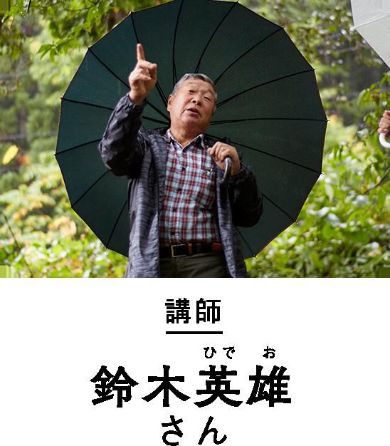 講師 鈴木英雄さん