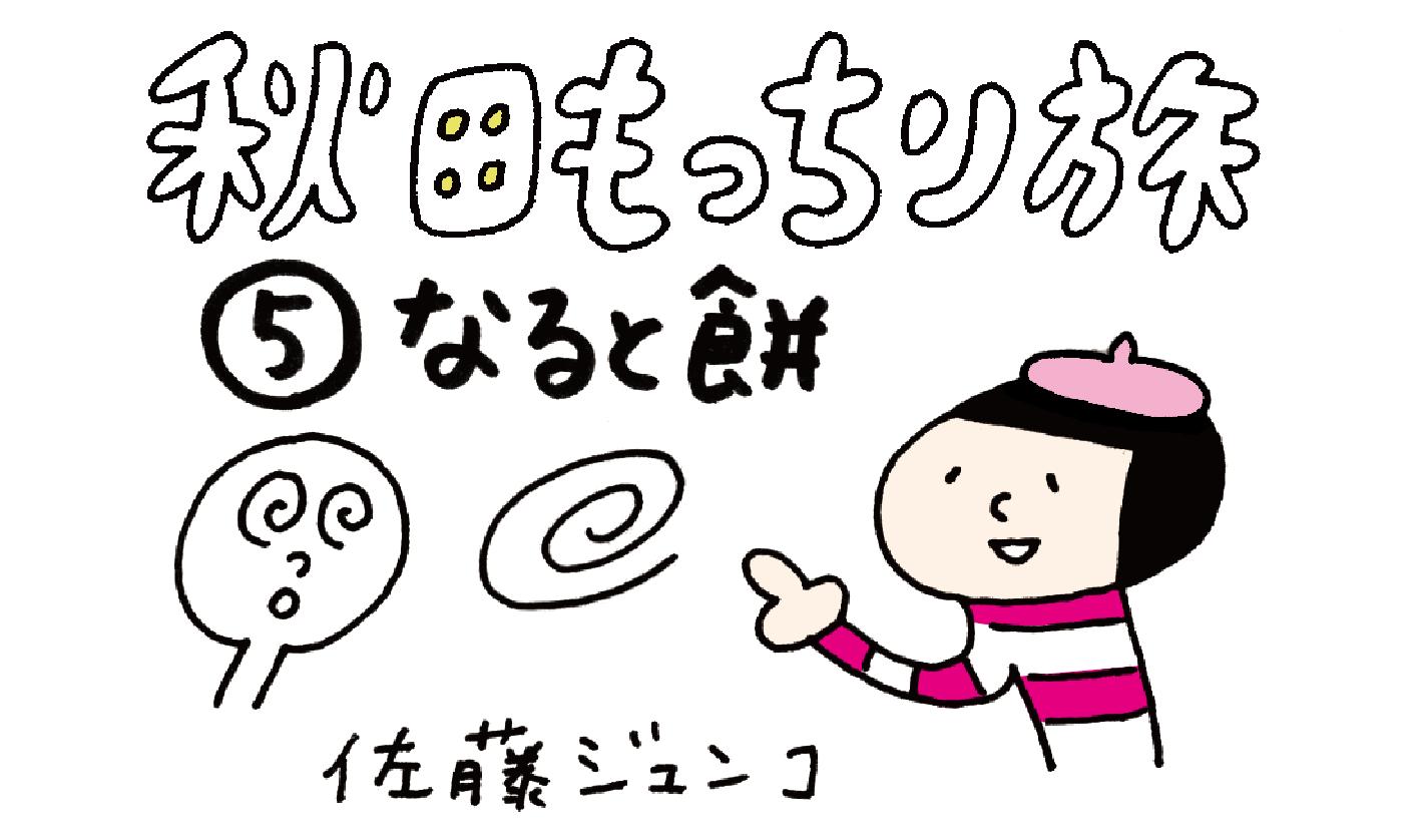 秋田もっちり旅④花みそ