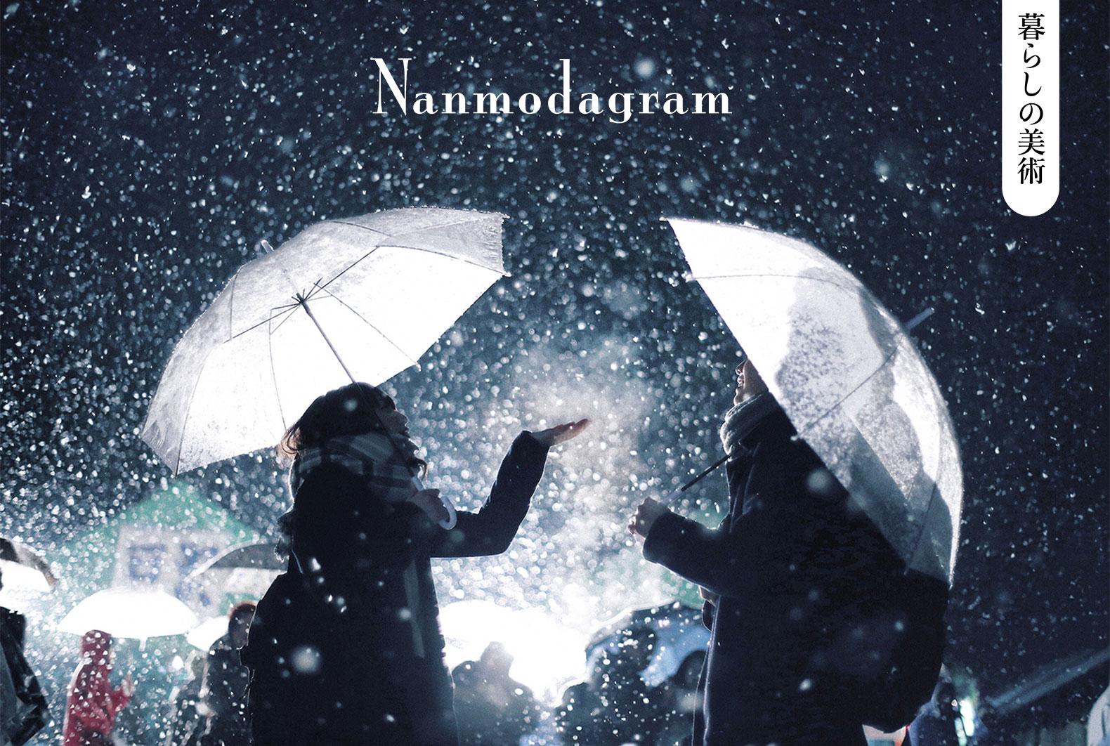 暮らしの美術 Nanmodagram