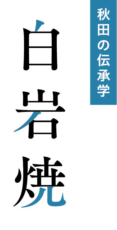 秋田の伝承学 白岩焼