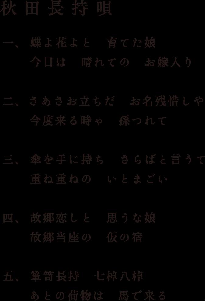 秋田長持唄