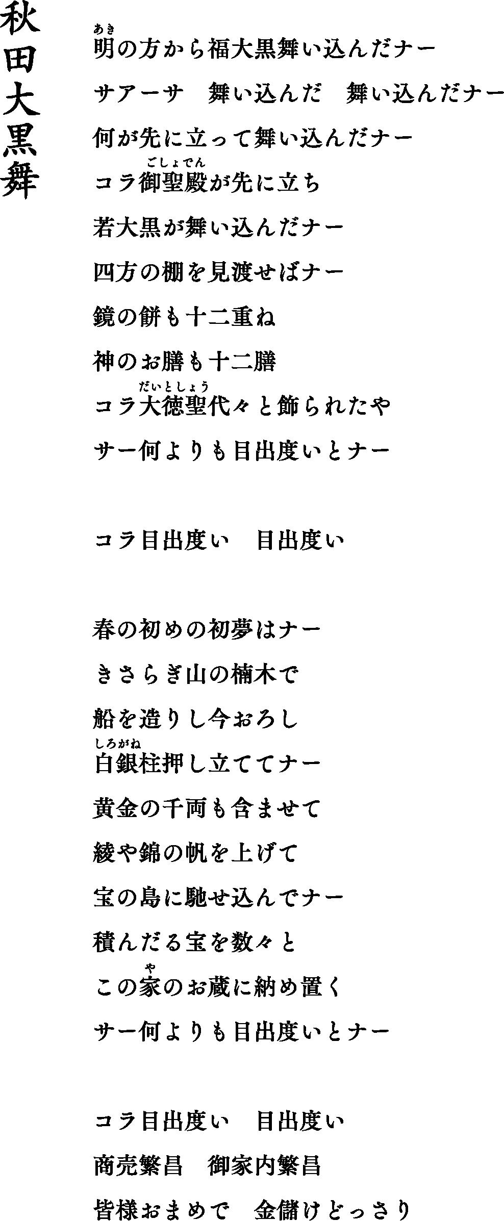 秋田大黒舞